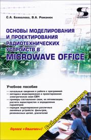 Основы моделирования и проектирования радиотехнических устройств в Microwave Office. Учебное пособие, С. А. Бахвалова, В. А. Романюк