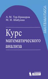 Курс математического анализа. Учебное пособие, А. М. Тер-Крикоров, М. И. Шабунин