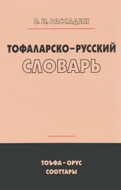 Тофаларско-русский словарь, В. И. Рассадин