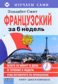 Французский за 6 недель (книга + CD), Элизабет Смит