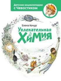 Увлекательная химия, Елена Качур