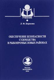 Обеспечение безопасности судоходства в рыбопромысловых районах. Учебник, Л. Б. Борисова