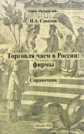 Торговля чаем в России. Фирмы, И. А. Соколов