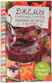 Джемы, конфитюры, пастила, варенье из ягод и фруктов. Готовим вкусно!,