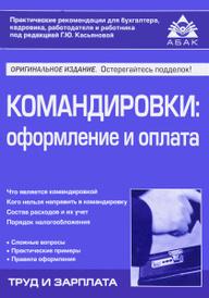 Командировки. Оформление и оплата, Г. Ю. Касьянова