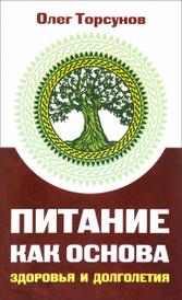 Питание как основа здоровья и долголетия, Олег Торсунов