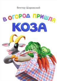 В огород пришла коза, Виктор Шаровский