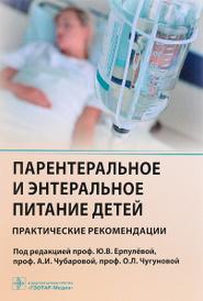 Парентеральное и энтеральное питание детей. Практические рекомендации,