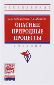 Опасные природные процессы. Учебник, Н. В. Короновский, Г. В. Брянцева