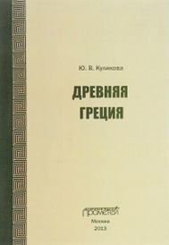Древняя Греция, Ю. В. Куликова