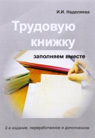 Трудовую книжку заполняем вместе, И. И. Наделяева