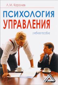 Психология управления. Учебное пособие, Л. М. Королев