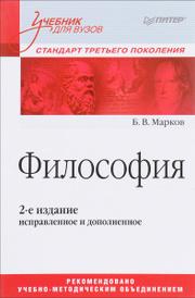 Философия. Стандарт третьего поколения. Учебник, Б. В. Марков