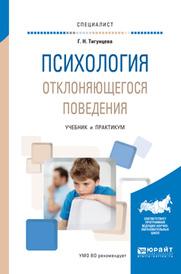 Психология отклоняющегося поведения. Учебник и практикум для вузов, Г. Н. Тигунцева