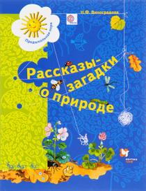 Рассказы-загадки о природе. Для детей 5-6 лет, Н. Ф. Виноградова