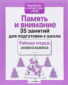 Память и внимание. 35 занятий для подготовки к школе. Рабочая тетрадь дошкольника, Н. Терентьева
