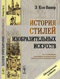 История стилей изобразительных искусств, Э. Кон-Винер