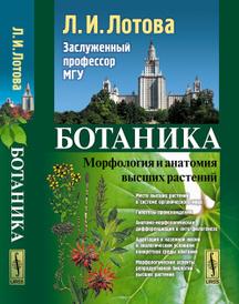 Ботаника. Морфология и анатомия высших растений, Л. И. Лотова