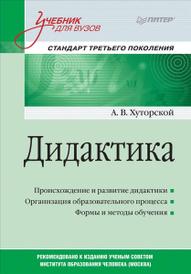 Дидактика. Учебник для вузов, А. Хуторской
