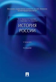 История России. Учебник, А. Орлов