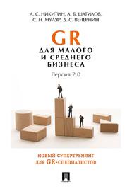 GR для малого и среднего бизнеса. Версия 2.0, А. Никитин