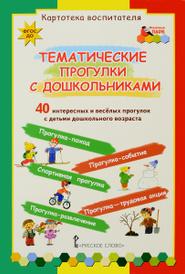 Тематические прогулки с дошкольниками (набор из 40 карточек), К. Ю. Белая, Е. А. Каралашвили, Л. И. Павлова