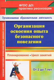 Организация освоения опыта безопасного поведения с детьми 2-7 лет. Планирование, цикл занятий, Т. Н. Сташкова