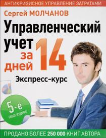 Управленческий учет за 14 дней. Экспресс-курс, Сергей Молчанов