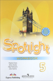 Spotlight 5: Workbook / Английский язык. 5 класс. Рабочая тетрадь, Virginia Evans, Jenny Dooley, Olga Podolyako, Julia Vaulina
