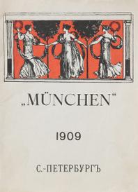 Muenchen. 1909,