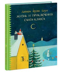 Жизнь и приключения Санта Клауса, Л. Ф. Баум