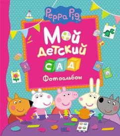 Свинка Пеппа. Мой детский сад. Фотоальбом,