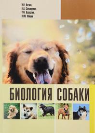 Биология собаки. Учебник, И. И. Кочиш, Н. А. Слесаренко, Р. Ф. Капустин, Ю. М. Мишин