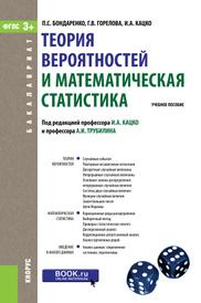 Теория вероятностей и математическая статистика. Учебное пособие, П. С. Бондаренко, Г. В. Горелова, И. А. Кацко