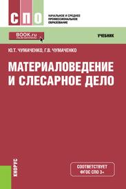 Материаловедение и слесарное дело. Учебник, Чумаченко Ю.Т. , Чумаченко Г.В.