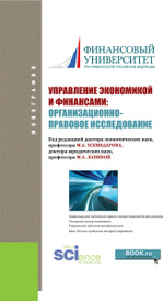 Управление экономикой и финансами. Организационно-правовое исследование. Монография, М.А. Эскиндаров, М.А. Лапина