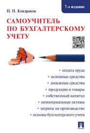 Самоучитель по бухгалтерскому учету, Н. Кондраков
