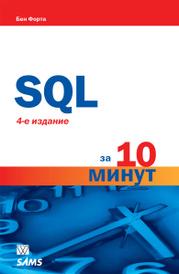 SQL за 10 минут, Бен Форта