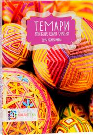 Темари. Японские шары счастья, Д. А. Кожевникова