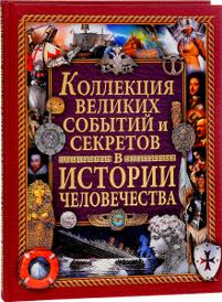 Коллекция великих событий и секретов в истории человечества, С. А. Мирошниченко