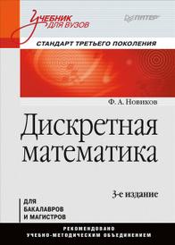 Дискретная математика. Учебник, Ф. А. Новиков
