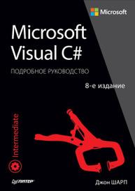 Microsoft Visual C#. Подробное руководство, Джон Шарп