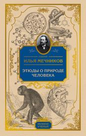 Этюды о природе человека, Илья Мечников