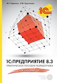 1С:Предприятие 8.3. Практическое пособие разработчика (+ CD-ROM), М. Г. Радченко, Е. Ю. Хрусталева
