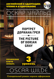 Портрет Дориана Грея. Уровень 3 / The Picture of Dorian Gray: Level 3 (+ CD), Оскар Уайльд