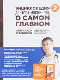 Энциклопедия доктора Мясникова о самом главном. Том. 2, А. Л. Мясников