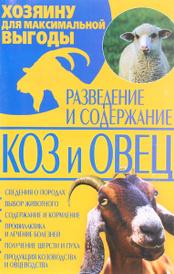 Разведение и содержание коз и овец,