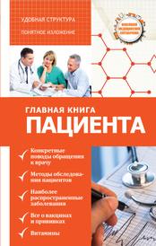 Главная книга пациента, Анваер А.Н.
