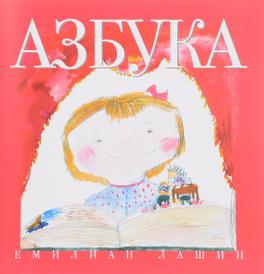 Азбука, Емилиан Лашин