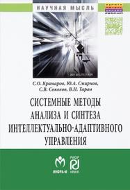 Системные методы анализа и синтеза интеллектуально-адаптивного управления, С. О. Крамаров, Ю. А. Смирнов, С. В. Соколов, В. Н. Таран